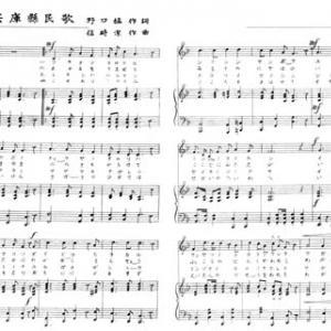 失われた『兵庫県民歌』を求めて...