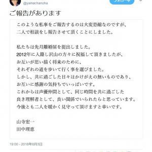 山寺 宏一 アンパンマン