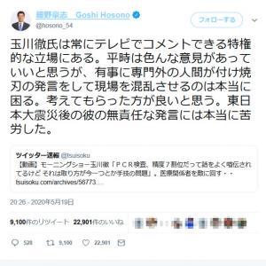 晴恵 ツイッター 岡田