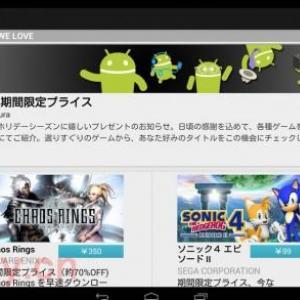 c72f61b4735de 年末年始限定のAndroidゲーム値引きセールがGoogle Playストアで開.
