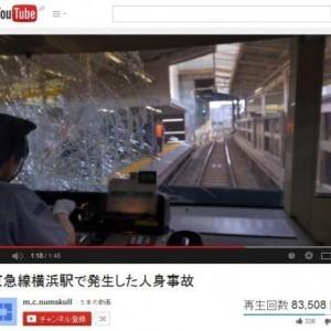 【衝撃動画】京急線横浜駅で人身事故発生時の瞬間を捉えた動画が議論を呼ぶ