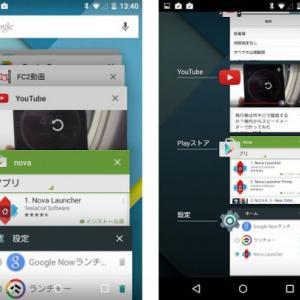 d09714bbf5 Android 5.0(Lollipop)にはKitKatスタイルのアプリ起動履.