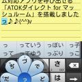 ATOK for Androidのトライアル版が無償公開!