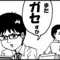 3月2日に任天堂が『ゲームボーイコア』発表!?