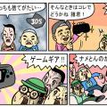 ニンテンドー3DS購入者の感想&レビューまとめ