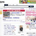 『ニコニコ動画』で浜崎あゆみやEXILEの楽曲が利用可能に