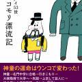 山田ルイ53世さん(髭男爵)にわくわくインタビュー~マガジンハウス担当者の今推し本『ヒキコモリ漂流記』