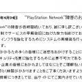 プレイステーションネットワーク障害は長期化する「この作業は時間がかかる」