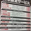 家電量販店のスマートフォン設定料金が凄い 「Twitter1000円」「Skype1500円」