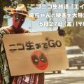 【生放送予告】15歳以上のヨイコたち必見! 規格外のヒーロー映画『デッド...