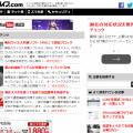 【ガジェ通日誌】「新規ニュース配信:ラジオライフ.com」