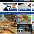 【ガジェ通日誌】「新規ニュース配信:Mogura VR」