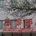 二度と中国の病院なんて行くもんか!中国語が話せない僕が体験した怖すぎるエピソード