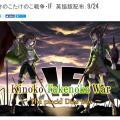 フリーゲーム『ヴァーレントゥーガ』派生作の英語版が配信