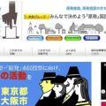 """""""原発の是非を住民投票で"""" 東京都と大阪市で署名活動が10日からスタート"""