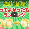 YouTubeランキング「ハウツー動画1月号」【ガジェット通信】
