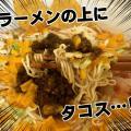 【珍種ラーメン】秋葉原で密かにささやかれる絶品ハイブリッド麺「タコスラーメン」の味とは?