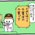 【気にしすぎ女子のモヤモヤバイト奮闘記】第17回「千葉店の千葉さん」