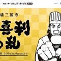 ジャーンジャーンジャーン! 『日経三国志』が広告に使われる「大喜利」を募...