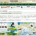 京都府が西日本初の『ポケモンGO』公認観光マップ『天橋立三所詣GOワールドマップ』を配布開始