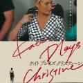 テレビ生放送中にキャスターが自殺 衝撃事件の真相に迫るドキュメンタリー『ケイト・プレイズ・クリスティーン』