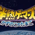 ガジェット通信放送予定:【4人でPUBG!!】半熟GAMERS~かずのこのたまご~【ゲスト大須晶】#55