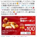 マクドナルドが『Twitter』でナゲット5ピース100円の特別クーポン...