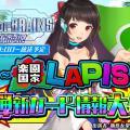 ガジェット通信放送予定:ウォーブレ最果て営業所!LAPISの旅&第3弾新カード情報!