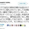 「転売目的の人は来ないで」 『ヤフオク!』御朱印帳出品に対する茨城・八坂神社のツイートにさまざまな意見
