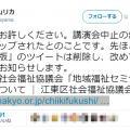 江東区社会福祉協議会の香山リカさん講演中止にさまざまな意見 「仕返しされて当然」「言論弾圧はやめるべき」