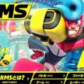 Nintendo Switch用ゲーム『ARMS』の商標出願が28年も前! 「昔から試行錯誤していたのか」と驚きの声