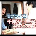 【動画】千原ジュニアがプライムデーでめっちゃ忙しいAmazon倉庫に潜入、実際に商品を届けるサプライズ