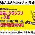 アイドルイベント「ギュウ農フェス」が今度はお笑いイベントで栃木を沸かす!「しもつけお笑いグランプリ in 矢板」