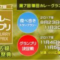 カレーの祭典「第7回神田カレーグランプリ2017」が開催決定! 食べ歩きスタンプラリーも実施