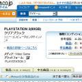 AmazonでPS3が800円!『2ちゃんねる』で話題に!