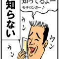 この漫画・アニメのケータイが出たら買いたい! 5000人アンケート!
