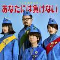 ゲスの極み乙女。、新曲MV&ジャケット写真公開! iTunesでプレオーダーもスタート