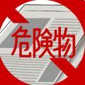 【日曜版】新たに聞く~日本の新聞の歴史~【第6回 言論弾圧の嵐】