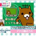 アナログ放送キャラ『アナロ熊』がテレビ朝日『MUSIC STATION』に出演!
