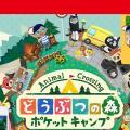 """スマホ版『どうぶつの森』のリリース予定日が判明 プレイヤーは""""キャンプ場の管理人""""に"""