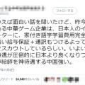 中華ゲーム企業が日本人イラストレーターを高待遇でスカウトしている!? 「もう日本にいる必要ないんじゃ」「数年後に突然捨てられるかも」