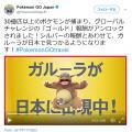 ポケモンGO:日本でもガルーラが出現中 48時間限定だから取り逃すなよ!