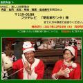 ぼっちクリスマス候補者注目! 『明石屋サンタ』が「今年一年間に身の回りで...