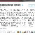 日経新聞記事審査部の『パワーワード』は「パワワと略されます」というツイートにツッコミ多数