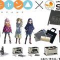 『ゆるキャン△』焚き火グリル発売! 富士山が浮かび上がる『リンちゃんのYAKINIKUセット』