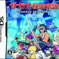 DS『サガ2秘宝伝説 GODDESS OF DESTINY』2009年9月17日(木)発売決定!