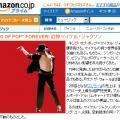 Amazonが『追悼マイケル・ジャクソン』特集を開始!「故人商法キター」と非難の声も