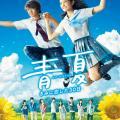女優・葵わかなが「別冊フレンド」の漫画が原作の「青夏 きみに恋した30日」に出演