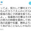 """悪質タックルの日大選手が会見 武井壮が「勝利より大切」と語る""""指導者の本質""""に共感の声"""