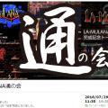 "『LA-MULANA』通よ集え! インディーゲーム『LA-MULANA 2』の""ほぼ完成""を記念したトークイベントが7月29日に開催へ"